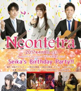 0408_Neontetra_live_バナー